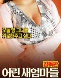 üvey anne ensest erotik film   HD